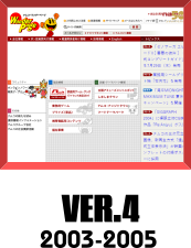 The version of the WonderPage used from 12003 to 2005.